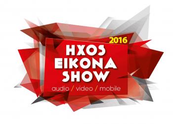 Ήχος Εικόνα show 2016 στις 26 και 27 Νοεμβρίου στην Αθήνα