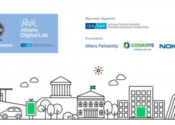 Athens Digital Lab: αναζητά ψηφιακές ιδέες που θα αλλάξουν την Αθήνα