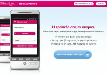 Millennium bank: Νέα υπηρεσία Mobile Banking