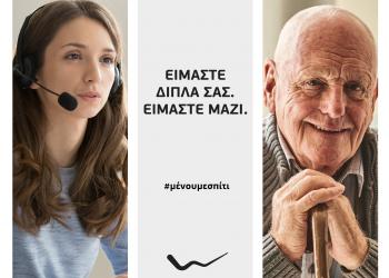 Wind: έφερε τη δράση «ΜΕΙΝΕΤΕ ΣΠΙΤΙ - Θα σας φέρουμε εμείς τα ψώνια» και στην Αθήνα