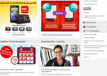 'Τρελές Τετάρτες' στο Vodafone.gr