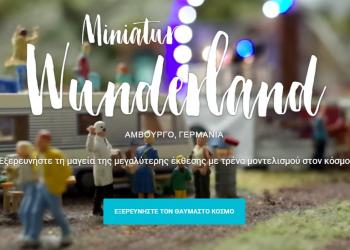 Πλοήγηση στη λιλιπούτεια Miniatur Wunderland από το Street View