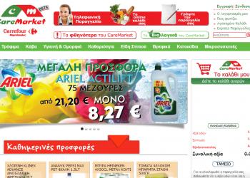 Caremarket.gr: online σούπερ μάρκετ 24ωρης εξυπηρέτησης