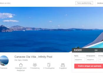 Πόλεμος για την Airbnb