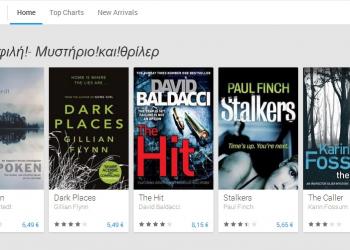 Το βιβλιοπωλείο της Google και στην Ελλάδα