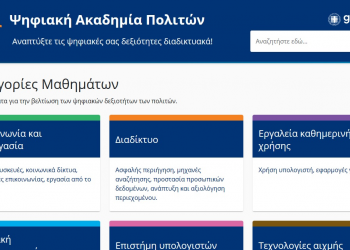 nationaldigitalacademy.gov.gr: σε λειτουργία η ψηφιακή ακαδημία πολιτών