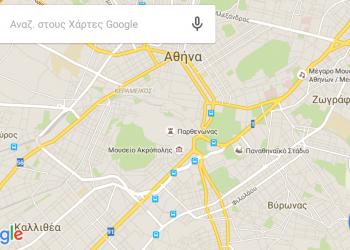 Βρες τον δρόμο σου με Google Maps και χωρίς Internet
