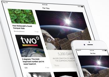 Τη δική της εφαρμογή ειδήσεων ετοιμάζει η Apple