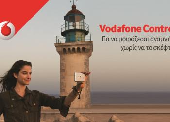 Vodafone Control+ : άμεσος έλεγχος κόστους από το smartphone