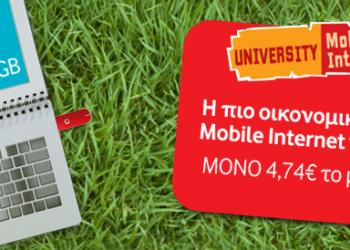 Πακέτο 3G data για φοιτητές και καθηγητές Πανεπιστημίων