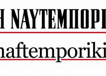 Η άποψη της Ναυτεμπορικής για το ad blocking στην Ελλάδα