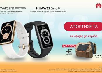 Διαθέσιμα τα Huawei Band 6 και Huawei Watch Fit Elegant Edition