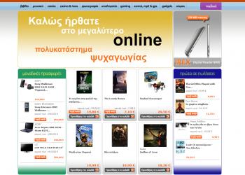 Δωρεάν έξοδα αποστολής των αγορών από το public.gr