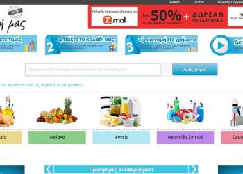 Timimas.gr: online σύγκριση τιμών των supermarkets