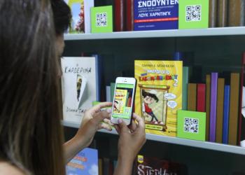 Η πρώτη εικονική βιβλιοθήκη στο κέντρο της Αθήνας