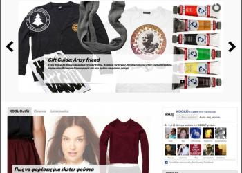 KOOLFly.com: ένα ενημερωτικό online shop