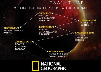 Βραδιές αστρονομικής παρατήρησης σε 7 σημεία της Αθήνας από το National Geographic