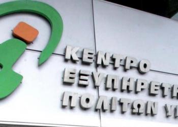 20 επιπλέον Δήμοι στην υπηρεσία υπηρεσία myKEPlive