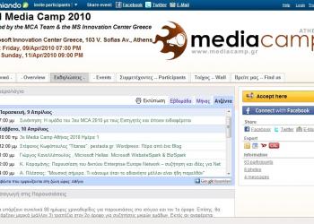 3ο MediaCamp Athens