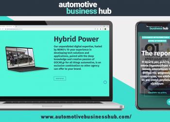 Automotive business hub: ένας κόμβος πρωτοποριακών ψηφιακών υπηρεσιών για τον κλάδο του αυτοκινήτου