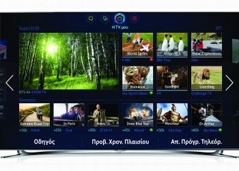 «Η TV μου»: Νέα πρωτοποριακή λειτουργία των Samsung Smart TV
