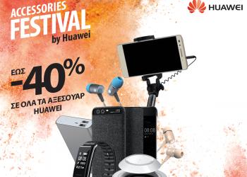 Έκπτωση έως 40% στα αξεσουάρ της Huawei για ένα μήνα