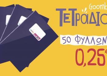 Πλαίσιο: παίρνεις τσάντα και τη γεμίζεις με 9,99 ευρώ