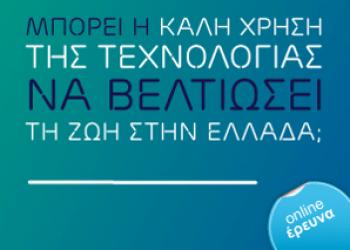 Μπορεί η καλή χρήση της τεχνολογίας να βελτιώσει τη ζωή των πολιτών στην Ελλάδα;