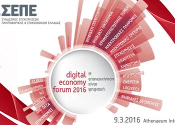 Στις 9 Μαρτίου το forum ψηφιακής οικονομίας του ΣΕΠΕ