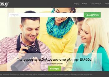 Fastphotos.gr: ο νέος διαδικτυακός χώρος διάθεσης φωτογραφιών