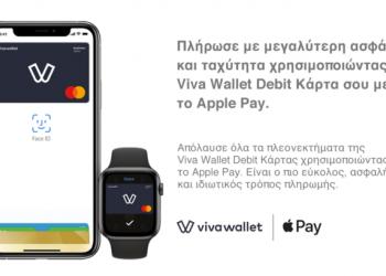 Apple Pay από τη Viva Wallet