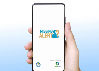 «Missing Alert App»: Διαθέσιμη είναι πλέον η εφαρμογή για τον εντοπισμό αγνοουμένων