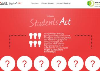 TEDxAUEB: Διαγωνισμός StudentsAct