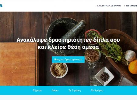 Πώς το BookPanda θέλει να βοηθήσει μικρές επιχειρήσεις που οργανώνουν δραστηριότητες