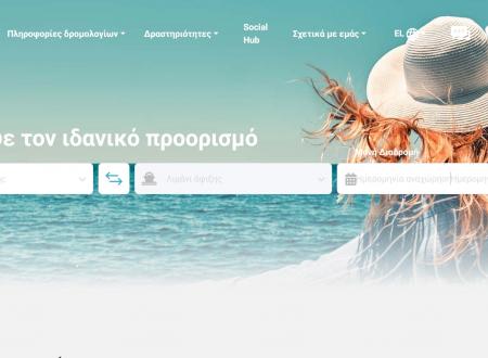 Theferries.com: νέα ταξιδιωτική μηχανή αναζήτησης