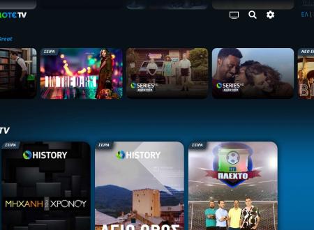 Cosmote TV: εκρηκτική η αύξηση της on demand θέασης στο lock down
