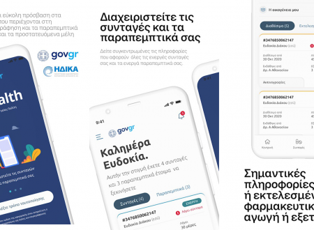 MyHealth: η νέα εφαρμογή πρόσβασης στα δεδομένα της ηλεκτρονικής συνταγογράφησης