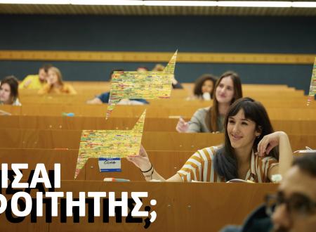 What's Up Student: ολοκληρωμένες λύσεις επικοινωνίας και ψυχαγωγίας για τους φοιτητές