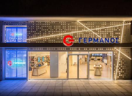 Μεγαλώνουν τα καταστήματα Γερμανός