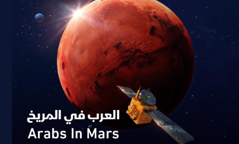 Arabs in Mars